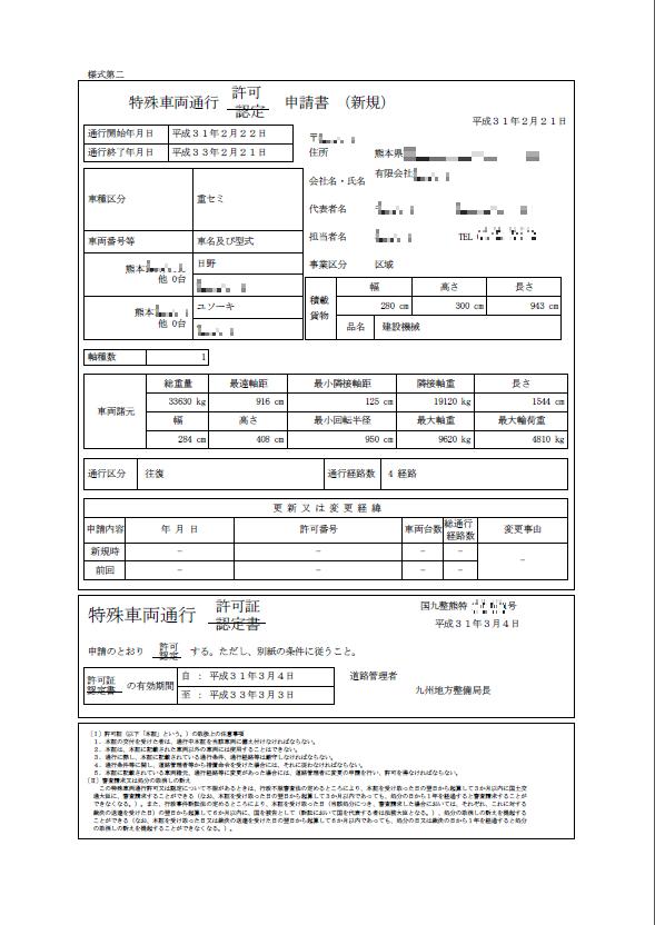 特車許可証